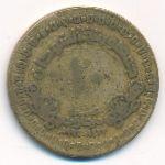 Судан, 10 динаров (1996 г.)