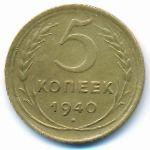 СССР, 5 копеек (1940 г.)
