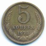 СССР, 5 копеек (1973 г.)