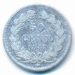 Франция, 50 сентим (1847 г.)