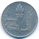 Ирак, 250 филсов (1973 г.)