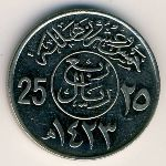 United Kingdom of Saudi Arabia, 25 halala, 1987–2002