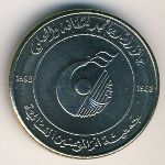 United Arab Emirates, 1 dirham, 1998