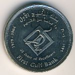 United Arab Emirates, 1 dirham, 2004