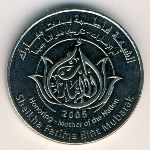 United Arab Emirates, 1 dirham, 2005