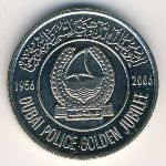 United Arab Emirates, 1 dirham, 2006