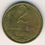 СССР, 2 копейки (1983–1990 г.)